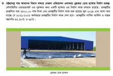 Opera Snapshot_2021-09-25_213320_mod.gov.bd.png